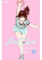ピンクスパット【分冊版】 2