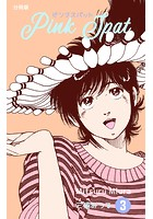 ピンクスパット【分冊版】 3