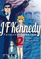 ジョン・F・ケネディ〜アメリカンドリームの栄光と悲劇〜 2