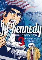 ジョン・F・ケネディ〜アメリカンドリームの栄光と悲劇〜 3