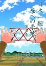 日本一短い母への手紙 7