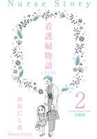 看護婦物語-SACHI-【分冊版】 2