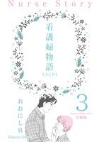 看護婦物語-SACHI-【分冊版】 3