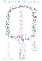 看護婦物語-SACHI-【分冊版】 4