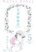 看護婦物語-SACHI-【分冊版】 5