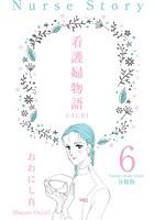看護婦物語-SACHI-【分冊版】 6