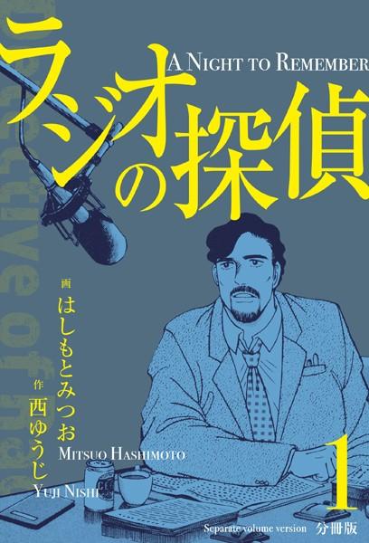 ラジオの探偵【分冊版】 1