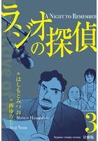 ラジオの探偵【分冊版】 3