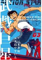 武戯巨星 3