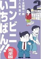 コンビニいちばん!!【完全版】 2