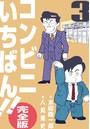 コンビニいちばん!!【完全版】 3