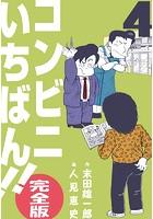 コンビニいちばん!!【完全版】 4