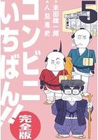 コンビニいちばん!!【完全版】 5