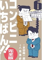 コンビニいちばん!!【完全版】 6