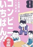 コンビニいちばん!!【完全版】 8