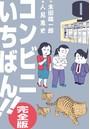コンビニいちばん!!【完全版】 9