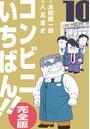 コンビニいちばん!!【完全版】 10