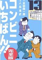 コンビニいちばん!!【完全版】 13