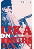 木曜日のリカ 5