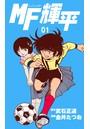MF輝平 1