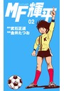 MF輝平 2