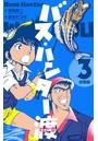 バス・ハンター渡【合冊版】 3