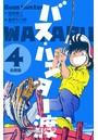 バス・ハンター渡【合冊版】 4