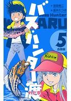 バス・ハンター渡【合冊版】 5