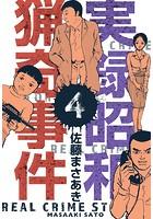 実録昭和猟奇事件 4