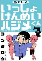 新シリーズ いっしょけんめいハジメくん 7