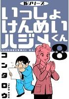 新シリーズ いっしょけんめいハジメくん 8
