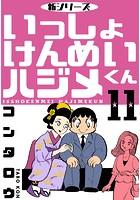 新シリーズ いっしょけんめいハジメくん 11