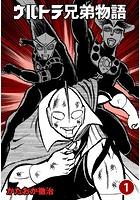 ウルトラ兄弟物語