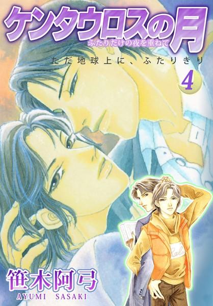 【三角関係 BL漫画】ケンタウロスの月