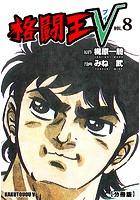 格闘王V(単話)