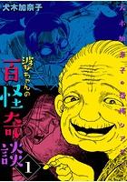 犬木加奈子の恐怖シアター 婆ちゃんの百怪奇談(単話)