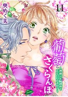 葡萄とさくらんぼ〜熟成32年、初めてでもいいですか?〜 11 櫻庭の童貞 episode:1