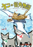 ネコの街角物語(単話)