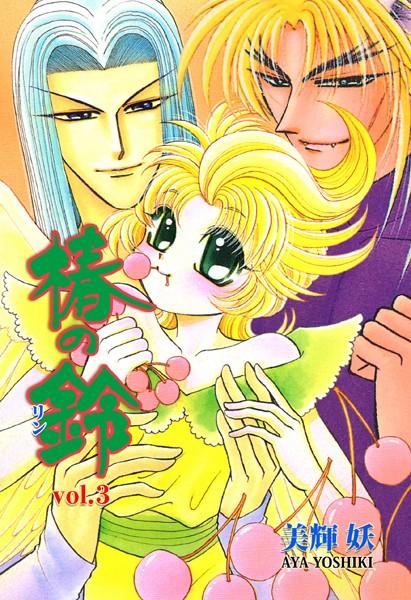 【擬人化 BL漫画】椿の鈴