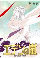 椎隆子コミックス未収録作品集4