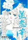 星恋華 5