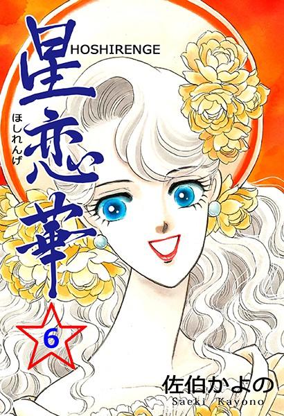 星恋華 6