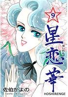 星恋華 9
