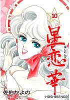 星恋華 10