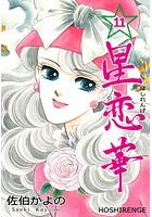 星恋華 11
