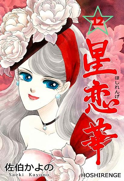 星恋華 12