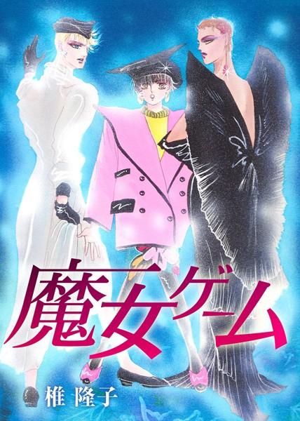 椎隆子コミックス未収録作品集