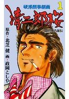 清二郎桜 闇の捜査係長