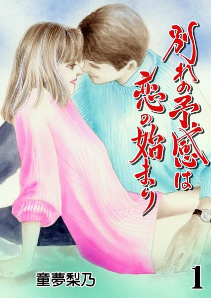 別れの予感は恋の始まり 1