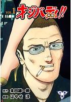 オジバディ!!(単話)